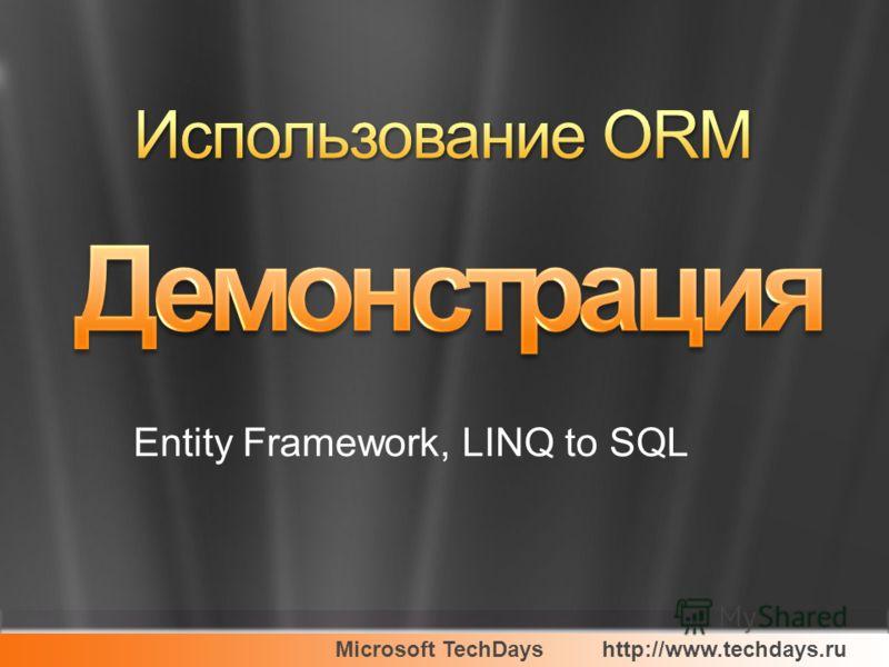 Microsoft TechDayshttp://www.techdays.ru Entity Framework, LINQ to SQL