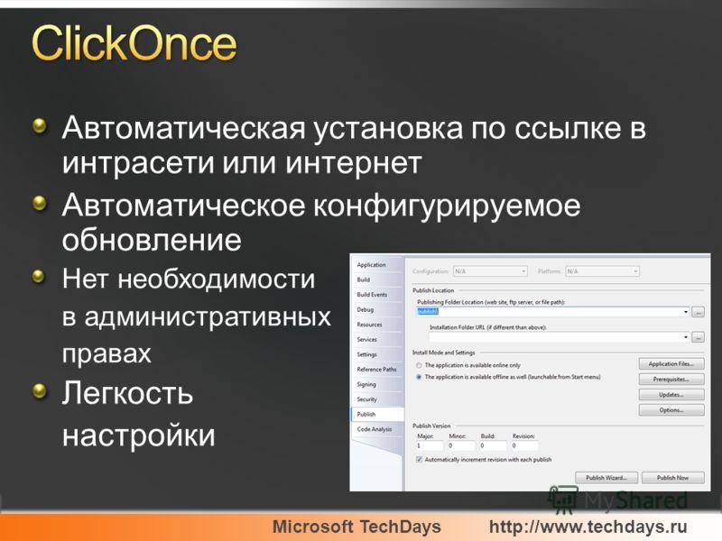 Microsoft TechDayshttp://www.techdays.ru Автоматическая установка по ссылке в интрасети или интернет Автоматическое конфигурируемое обновление Нет необходимости в административных правах Легкость настройки