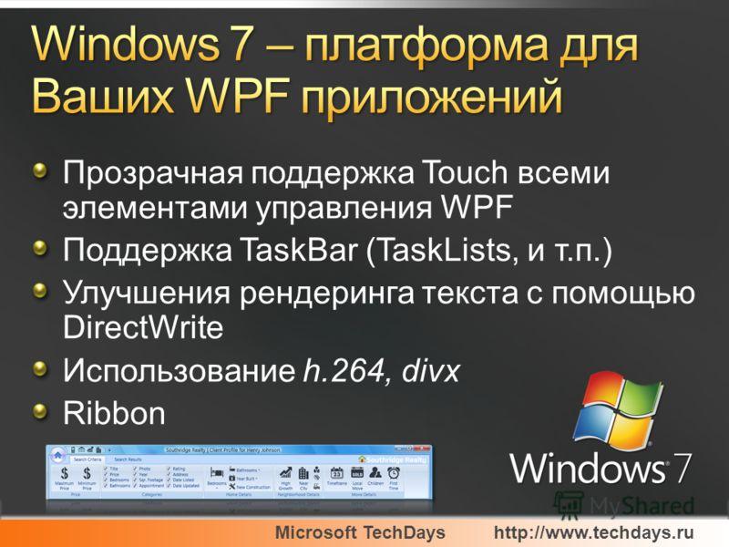 Прозрачная поддержка Touch всеми элементами управления WPF Поддержка TaskBar (TaskLists, и т.п.) Улучшения рендеринга текста с помощью DirectWrite Использование h.264, divx Ribbon