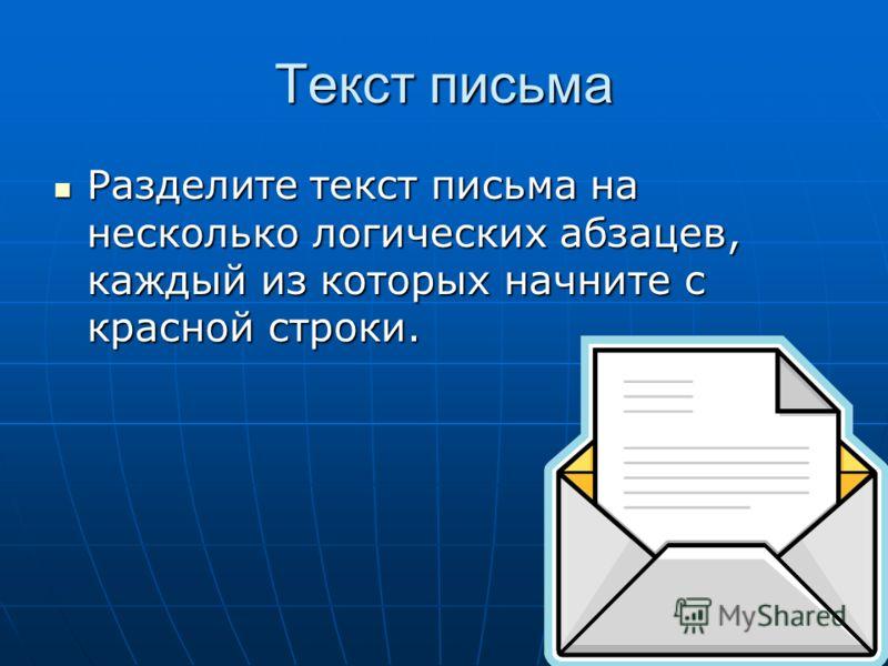 Текст письма Разделите текст письма на несколько логических абзацев, каждый из которых начните с красной строки. Разделите текст письма на несколько логических абзацев, каждый из которых начните с красной строки.