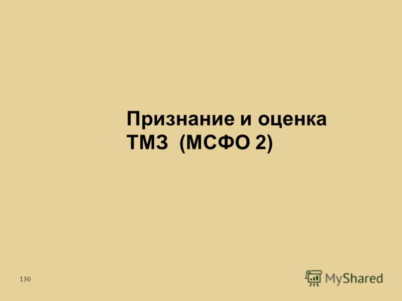 130 Признание и оценка ТМЗ (МСФО 2)