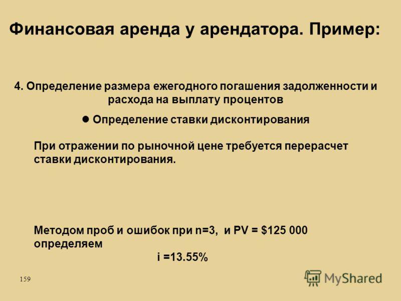 159 Методом проб и ошибок при n=3, и PV = $125 000 определяем i =13.55% 4. Определение размера ежегодного погашения задолженности и расхода на выплату процентов Определение ставки дисконтирования При отражении по рыночной цене требуется перерасчет ст