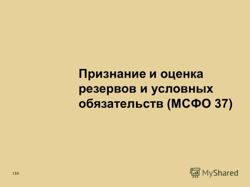 186 Признание и оценка резервов и условных обязательств (МСФО 37)
