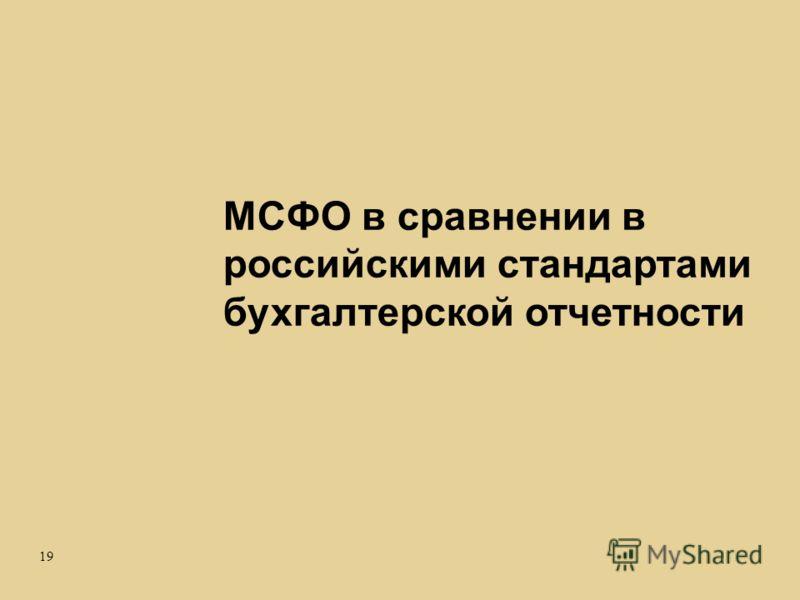 19 МСФО в сравнении в российскими стандартами бухгалтерской отчетности