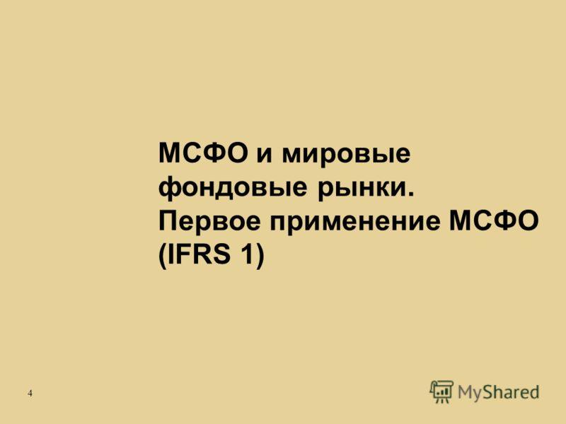 4 МСФО и мировые фондовые рынки. Первое применение МСФО (IFRS 1)