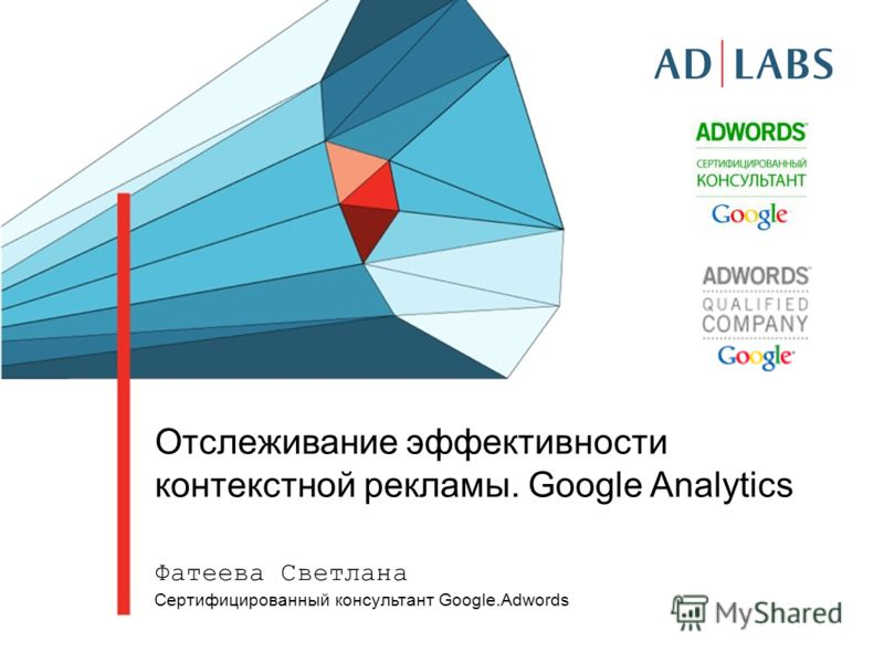 Отслеживание эффективности контекстной рекламы. Google Analytics Фатеева Светлана Сертифицированный консультант Google.Adwords