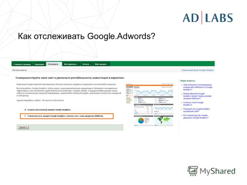 Как отслеживать Google.Adwords?