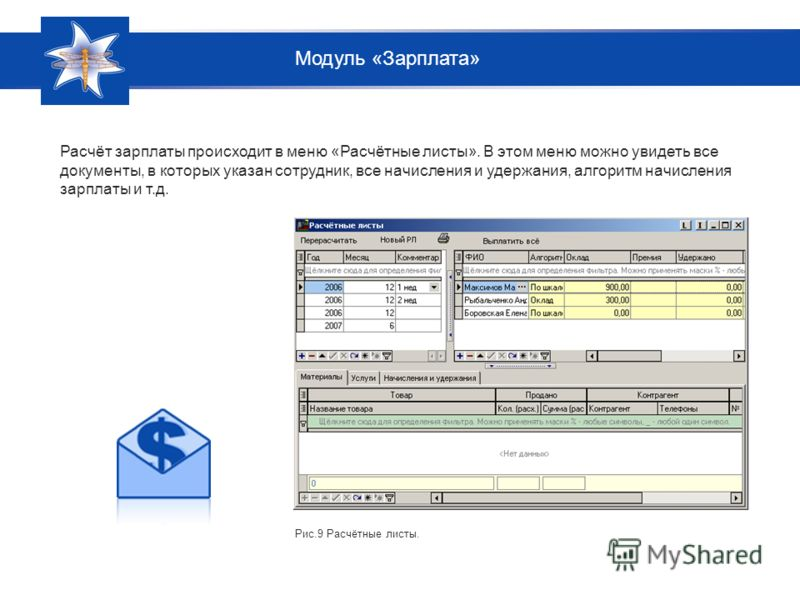 Расчёт зарплаты происходит в меню «Расчётные листы». В этом меню можно увидеть все документы, в которых указан сотрудник, все начисления и удержания, алгоритм начисления зарплаты и т.д. Модуль «Зарплата» Рис.9 Расчётные листы.