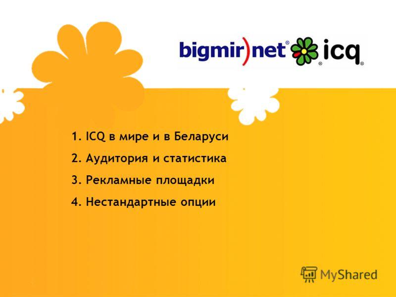 1.ICQ в мире и в Беларуси 2.Аудитория и статистика 3.Рекламные площадки 4.Нестандартные опции