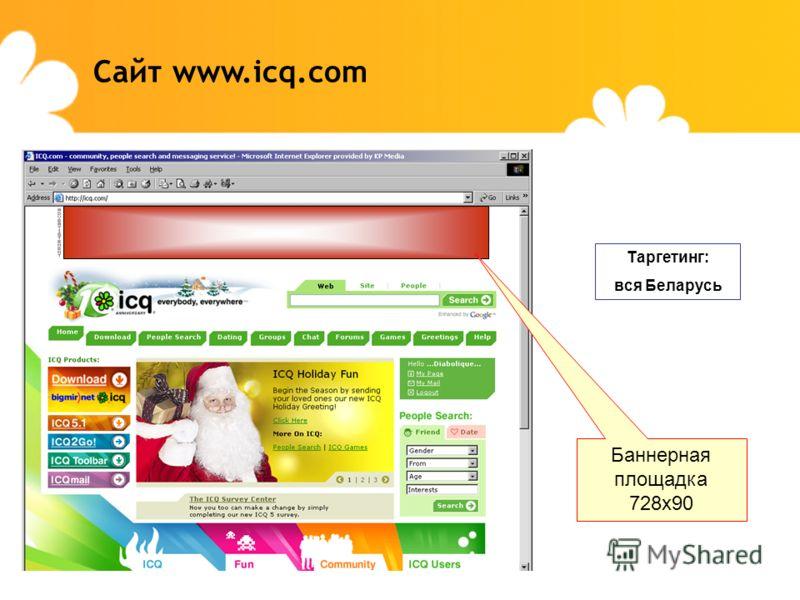 Сайт www.icq.com Таргетинг: вся Беларусь Баннерная площадка 728х90
