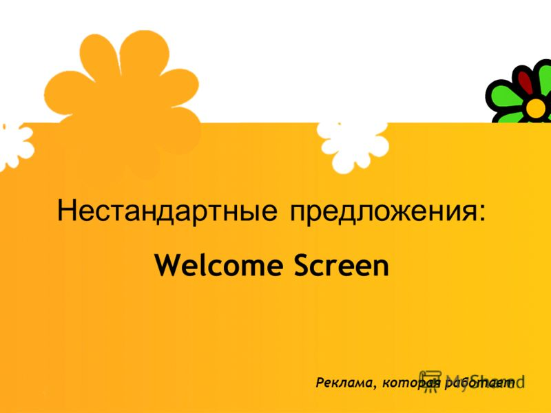 Нестандартные предложения: Welcome Screen Реклама, которая работает