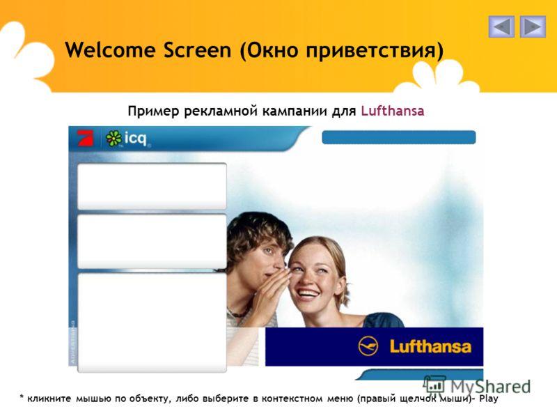 Пример рекламной кампании для Lufthansa Welcome Screen (Окно приветствия) * кликните мышью по объекту, либо выберите в контекстном меню (правый щелчок мыши)– Play