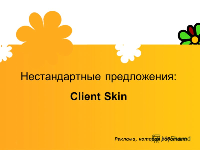 Нестандартные предложения: Client Skin Реклама, которая работает
