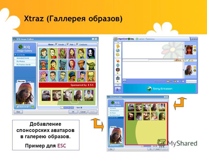 Xtraz (Галлерея образов) Добавление спонсорских аватаров в галерею образов. Пример для ESC Sponsored by E S C
