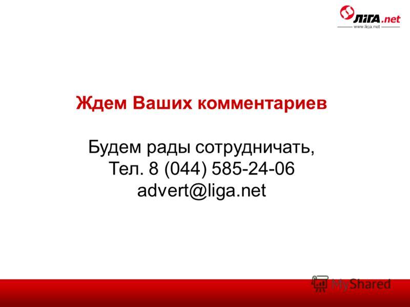 Ждем Ваших комментариев Будем рады сотрудничать, Тел. 8 (044) 585-24-06 advert@liga.net