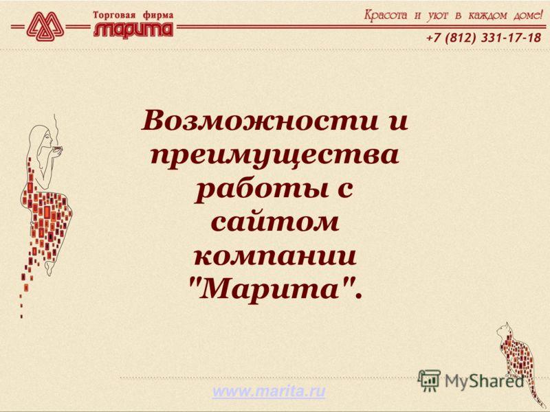 Возможности и преимущества работы с сайтом компании Марита. www.marita.ru
