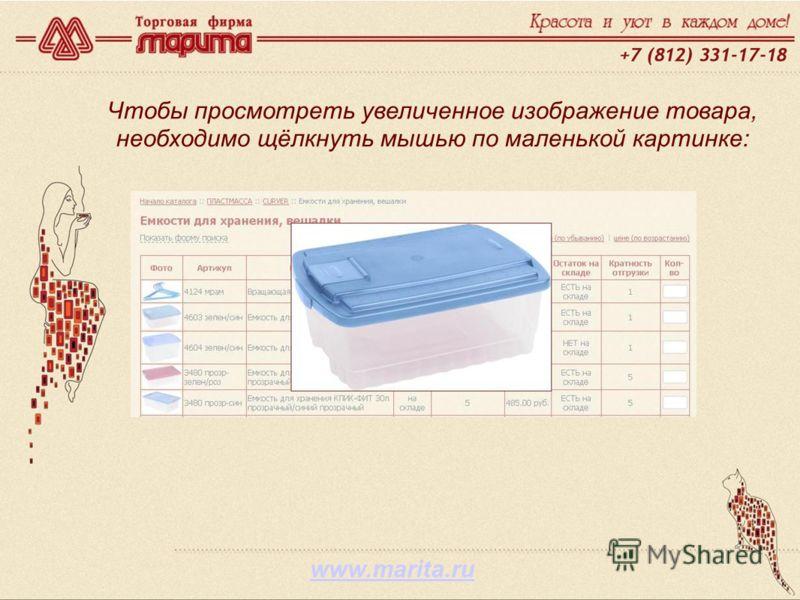 www.marita.ru Чтобы просмотреть увеличенное изображение товара, необходимо щёлкнуть мышью по маленькой картинке: