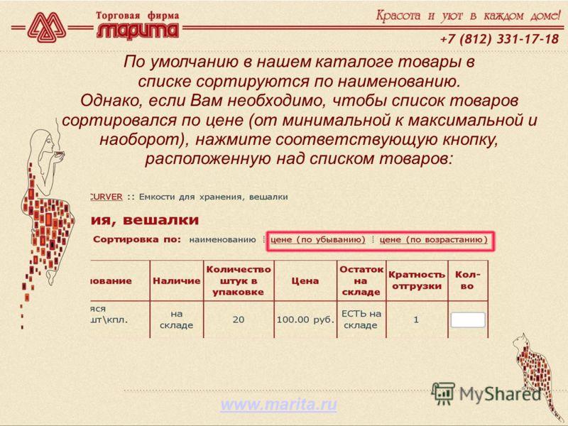 www.marita.ru По умолчанию в нашем каталоге товары в списке сортируются по наименованию. Однако, если Вам необходимо, чтобы список товаров сортировался по цене (от минимальной к максимальной и наоборот), нажмите соответствующую кнопку, расположенную