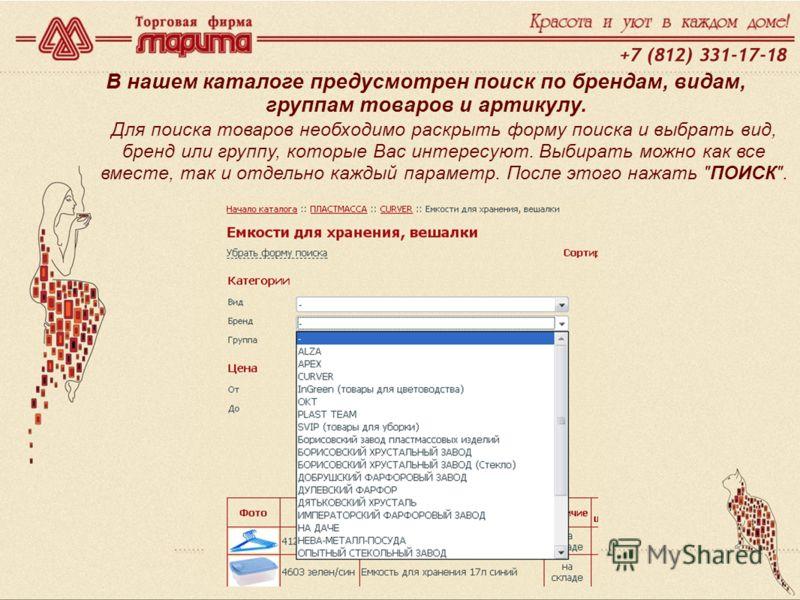 www.marita.ru В нашем каталоге предусмотрен поиск по брендам, видам, группам товаров и артикулу. Для поиска товаров необходимо раскрыть форму поиска и выбрать вид, бренд или группу, которые Вас интересуют. Выбирать можно как все вместе, так и отдельн