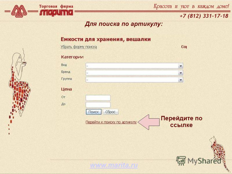 www.marita.ru Для поиска по артикулу: Перейдите по ссылке