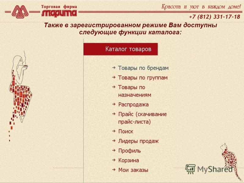 www.marita.ru Также в зарегистрированном режиме Вам доступны следующие функции каталога: