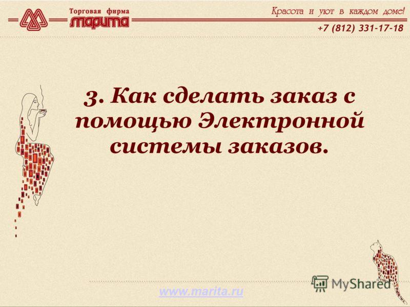 www.marita.ru 3. Как сделать заказ с помощью Электронной системы заказов.