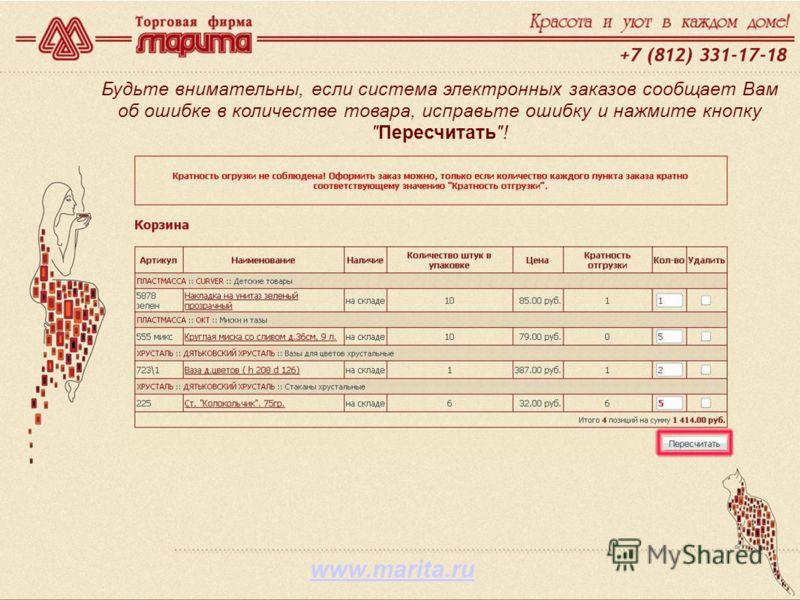 www.marita.ru Будьте внимательны, если система электронных заказов сообщает Вам об ошибке в количестве товара, исправьте ошибку и нажмите кнопку Пересчитать!