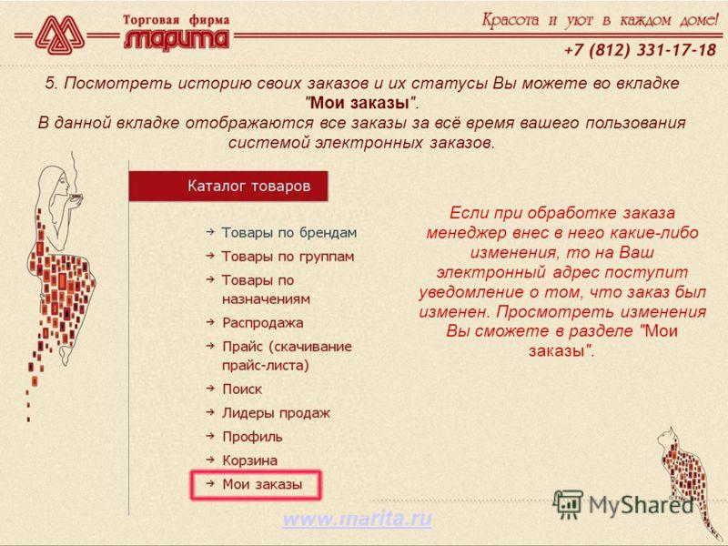 www.marita.ru 5. Посмотреть историю своих заказов и их статусы Вы можете во вкладке