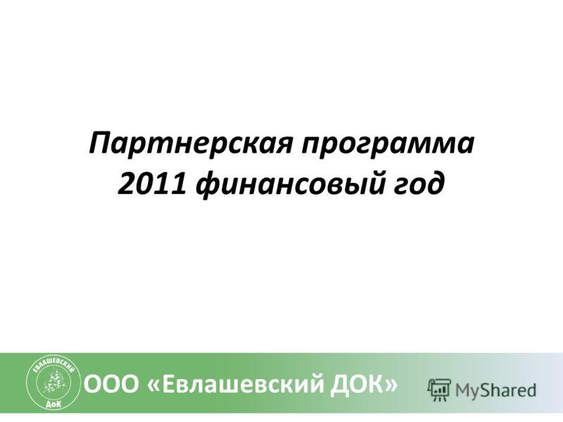 Партнерская программа 2011 финансовый год ООО «Евлашевский ДОК»