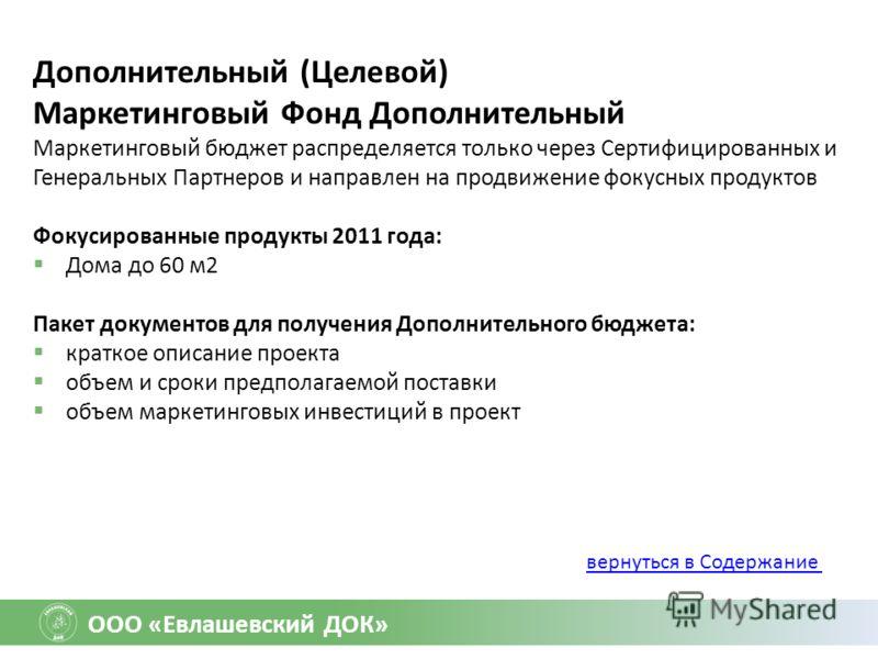 Дополнительный (Целевой) Маркетинговый Фонд Дополнительный Маркетинговый бюджет распределяется только через Сертифицированных и Генеральных Партнеров и направлен на продвижение фокусных продуктов Фокусированные продукты 2011 года: Дома до 60 м2 Пакет