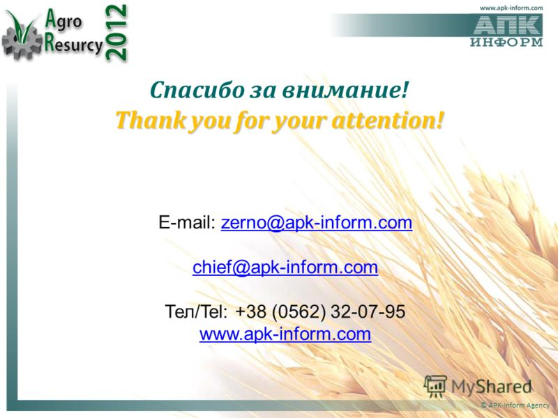 © APK-Inform Agency Спасибо за внимание! Thank you for your attention! E-mail: zerno@apk-inform.comzerno@apk-inform.com chief@apk-inform.com Тел/Tel: +38 (0562) 32-07-95 www.apk-inform.com