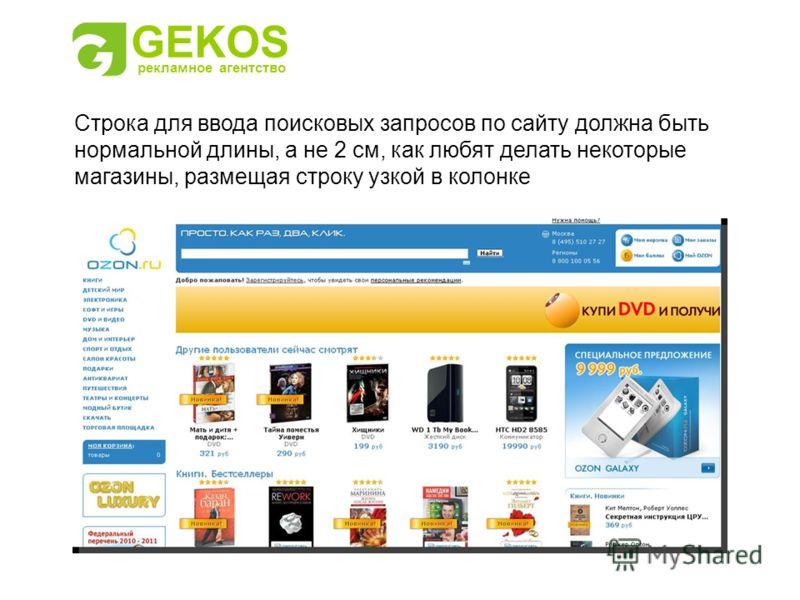 Строка для ввода поисковых запросов по сайту должна быть нормальной длины, а не 2 см, как любят делать некоторые магазины, размещая строку узкой в колонке GEKOS рекламное агентство