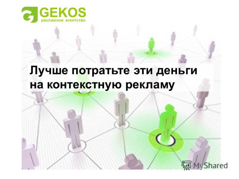 Лучше потратьте эти деньги на контекстную рекламу GEKOS рекламное агентство