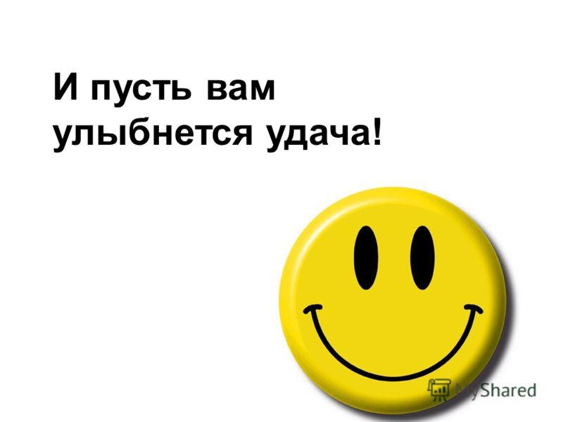 И пусть вам улыбнется удача!