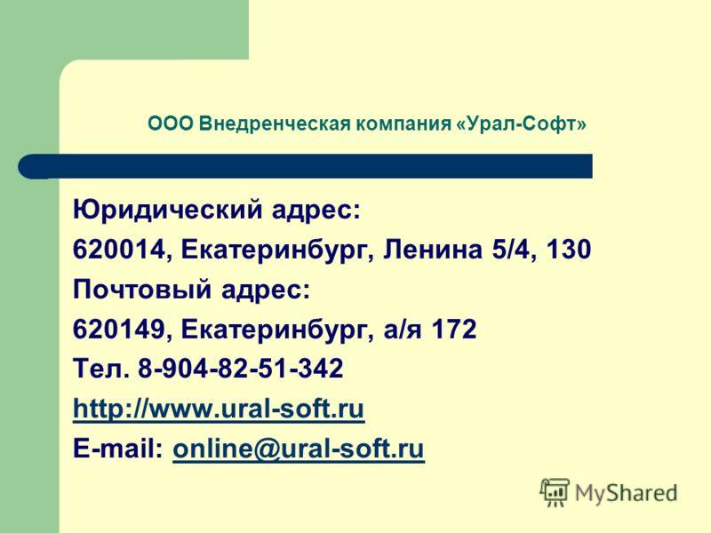 Юридический адрес: 620014, Екатеринбург, Ленина 5/4, 130 Почтовый адрес: 620149, Екатеринбург, а/я 172 Тел. 8-904-82-51-342 http://www.ural-soft.ru E-mail: online@ural-soft.ruonline@ural-soft.ru