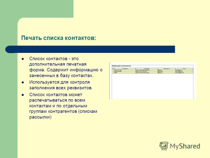 Печать списка контактов: Список контактов - это дополнительная печатная форма. Содержит информацию о занесенных в базу контактах. Используется для контроля заполнения всех реквизитов. Список контактов может распечатываться по всем контактам и по отде