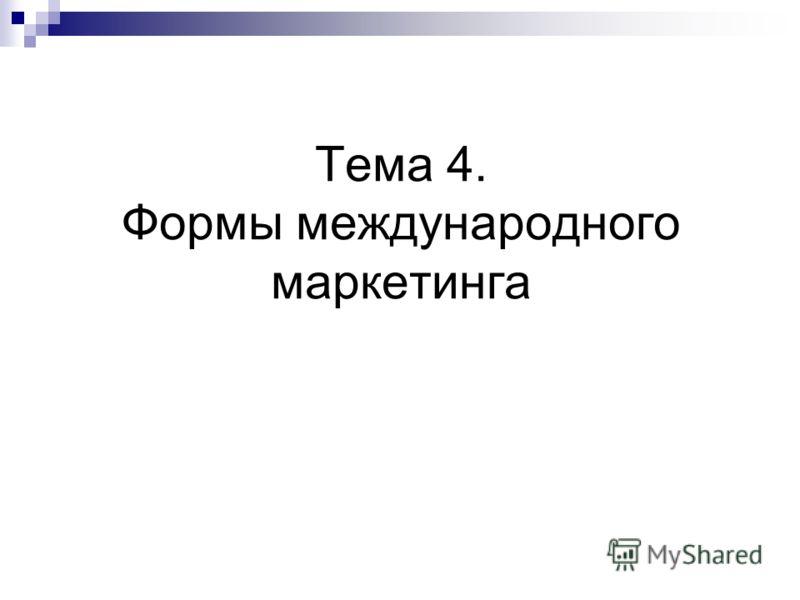 Тема 4. Формы международного маркетинга