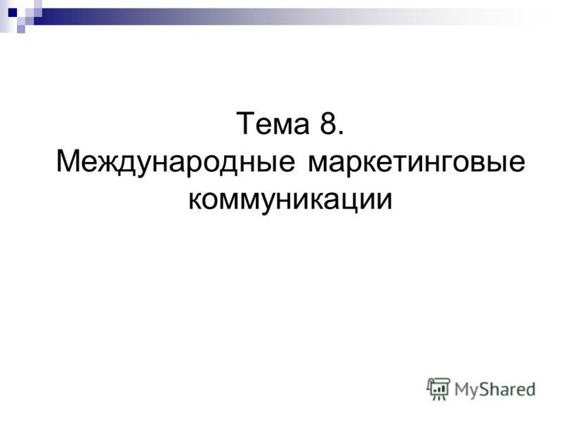 Тема 8. Международные маркетинговые коммуникации