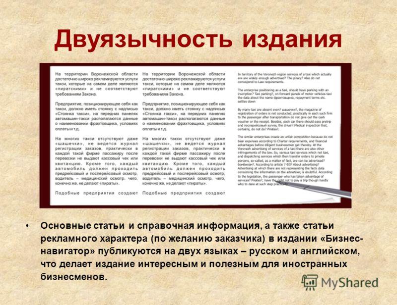 Двуязычность издания Основные статьи и справочная информация, а также статьи рекламного характера (по желанию заказчика) в издании «Бизнес- навигатор» публикуются на двух языках – русском и английском, что делает издание интересным и полезным для ино