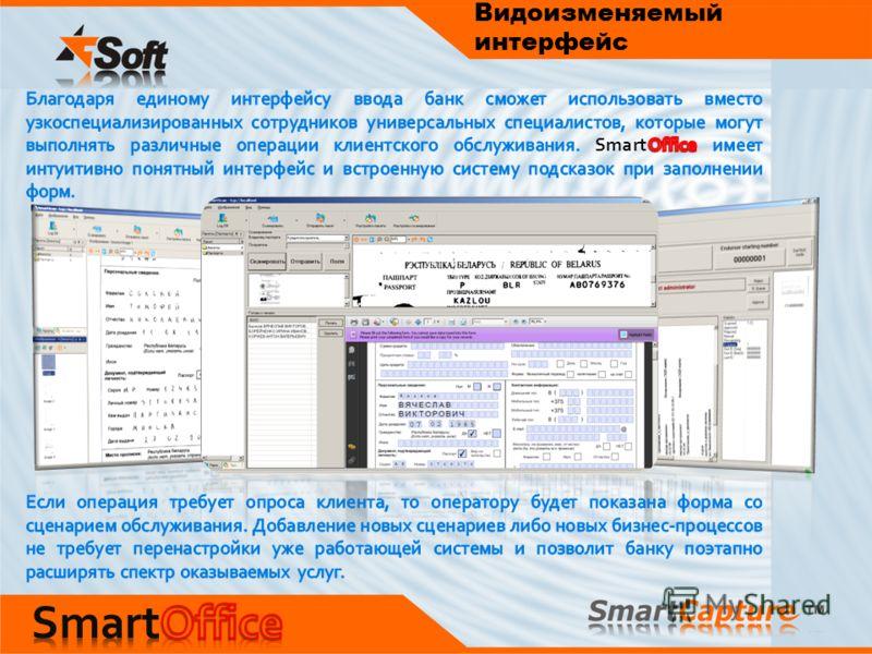 Видоизменяемый интерфейс