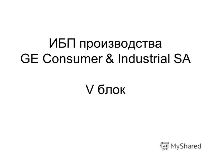 ИБП производства GE Consumer & Industrial SA V блок