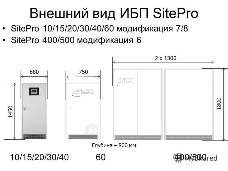 SitePro 10/15/20/30/40/60 модификация 7/8 SitePro 400/500 модификация 6 10/15/20/30/40 60 400/500 Внешний вид ИБП SitePro 680750 2 х 1300 1450 1800 Глубина – 800 мм