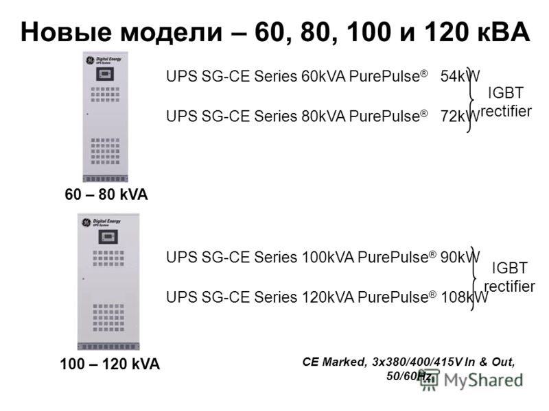 CE Marked, 3x380/400/415V In & Out, 50/60Hz 60 – 80 kVA 100 – 120 kVA UPS SG-CE Series 60kVA PurePulse ® 54kW UPS SG-CE Series 80kVA PurePulse ® 72kW UPS SG-CE Series 100kVA PurePulse ® 90kW UPS SG-CE Series 120kVA PurePulse ® 108kW IGBT rectifier Но