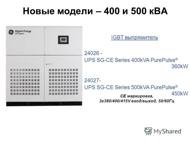 Новые модели – 400 и 500 кВА CE маркировка, 3x380/400/415V вход/выход, 50/60Гц 24026 - UPS SG-CE Series 400kVA PurePulse ® 360kW 24027- UPS SG-CE Series 500kVA PurePulse ® 450kW IGBT выпрямитель