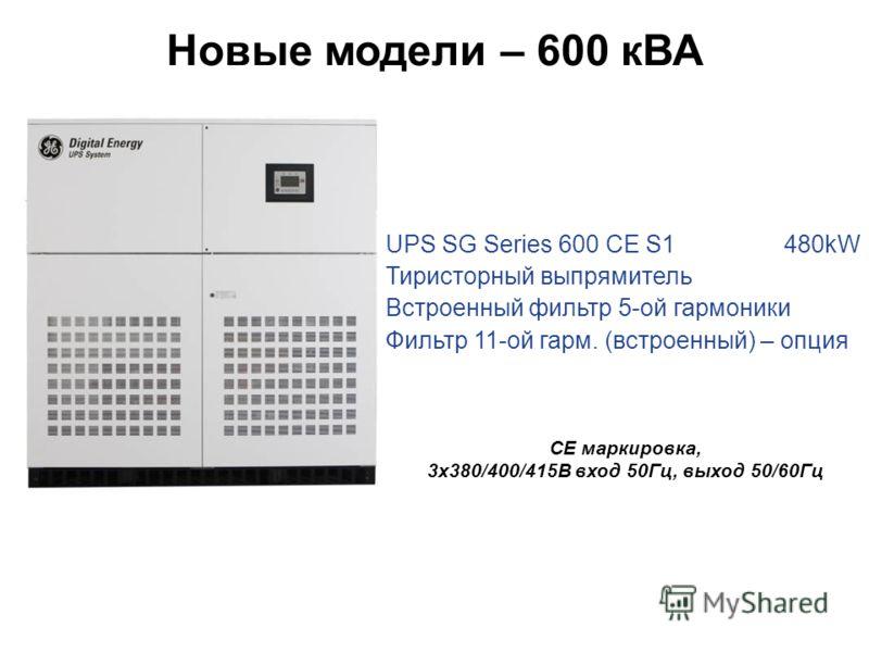 CE маркировка, 3x380/400/415В вход 50Гц, выход 50/60Гц 400-500 kVA UPS SG Series 600 CE S1 480kW Тиристорный выпрямитель Встроенный фильтр 5-ой гармоники Фильтр 11-ой гарм. (встроенный) – опция Новые модели – 600 кВА