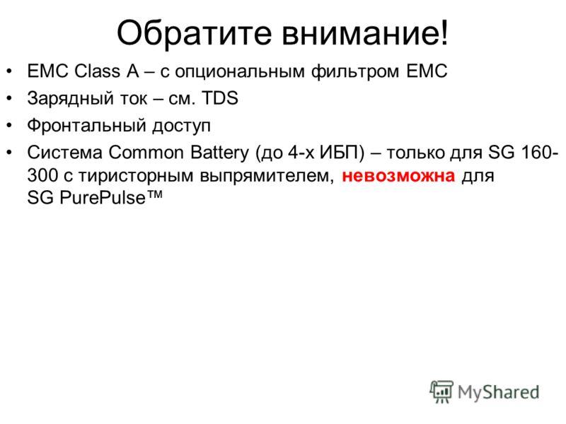 Обратите внимание! EMC Class A – с опциональным фильтром EMC Зарядный ток – см. TDS Фронтальный доступ Система Common Battery (до 4-х ИБП) – только для SG 160- 300 с тиристорным выпрямителем, невозможна для SG PurePulse