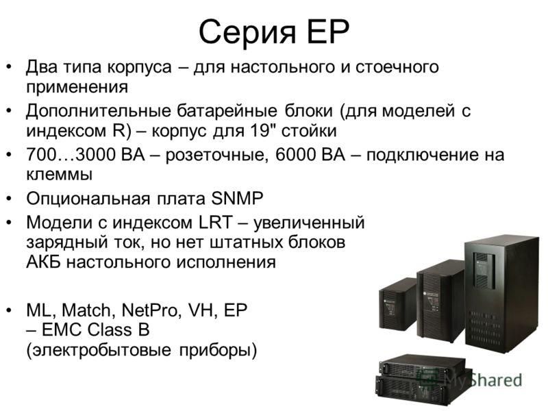 Серия EP Два типа корпуса – для настольного и стоечного применения Дополнительные батарейные блоки (для моделей с индексом R) – корпус для 19