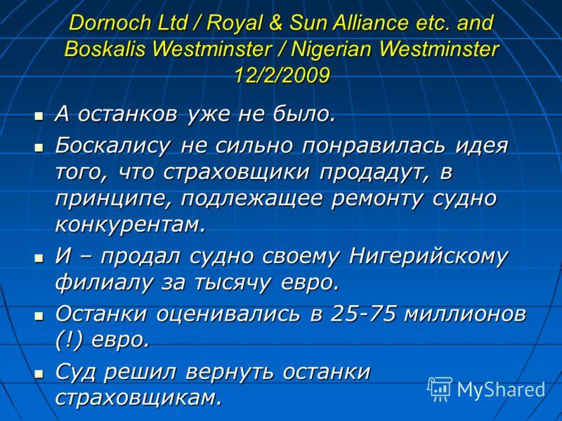 Dornoch Ltd / Royal & Sun Alliance etc. and Boskalis Westminster / Nigerian Westminster 12/2/2009 А останков уже не было. А останков уже не было. Боскалису не сильно понравилась идея того, что страховщики продадут, в принципе, подлежащее ремонту судн