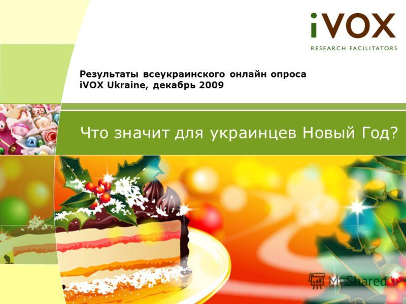 Результаты всеукраинского онлайн опроса iVOX Ukraine, декабрь 2009 Что значит для украинцев Новый Год?