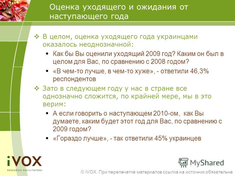 © iVOX. При перепечатке материалов ссылка на источник обязательна В целом, оценка уходящего года украинцами оказалось неоднозначной: Как бы Вы оценили уходящий 2009 год? Каким он был в целом для Вас, по сравнению с 2008 годом? «В чем-то лучше, в чем-